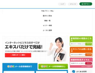 tomato-ex.jp screenshot