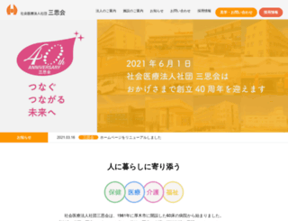 tomei.or.jp screenshot