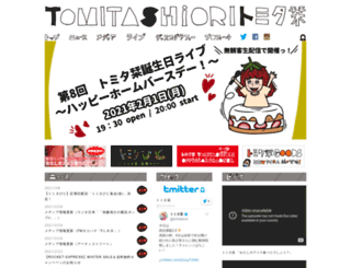 tomitashiori.com screenshot