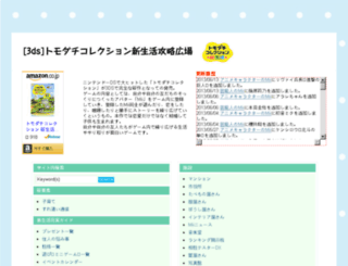 tomocole.info screenshot