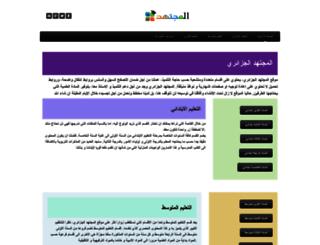 tomohna.org screenshot