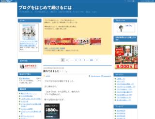 tomokunyaruzo.blog.jp screenshot