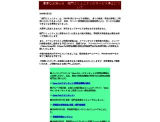 tomon.waseda.jp screenshot