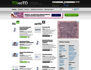 toneto.net screenshot