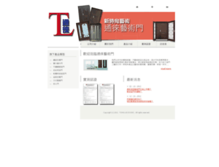 tong-lai.com.tw screenshot