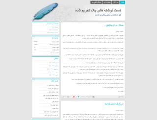 tongi.blog.ir screenshot
