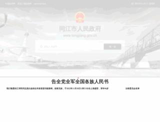 tongjiang.gov.cn screenshot