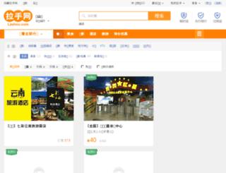 tongshanxian.lashou.com screenshot