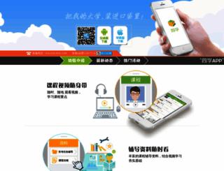 tongxue.open.com.cn screenshot