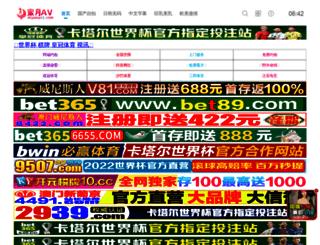 tongyanmei.com screenshot