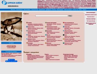 tonnel.ru screenshot