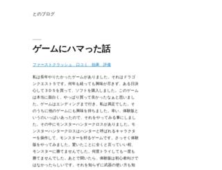 tonoblog.jp screenshot