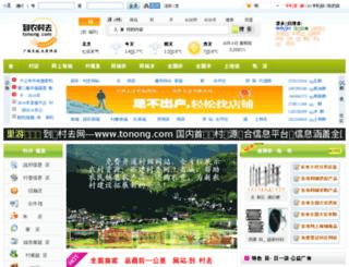 tonong.com screenshot