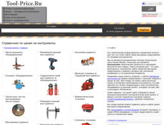 tool-price.ru screenshot