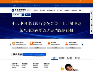 tool.ccb.com screenshot