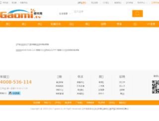 tools.gaomi.tv screenshot