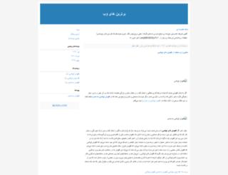 tooooop.blogfa.com screenshot