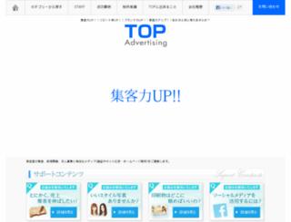 top-ad.preview-mry.com screenshot
