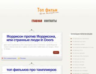 top-film2013.ru screenshot
