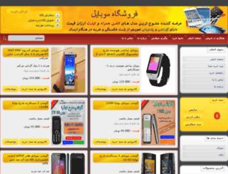 top.zanbilshop.net screenshot