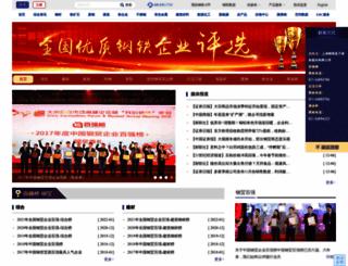 top100.mysteel.com screenshot