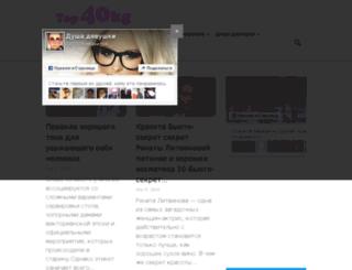 top40kg.ru screenshot