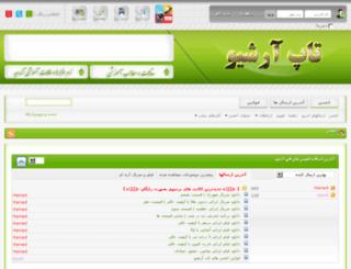 toparchive.ir screenshot