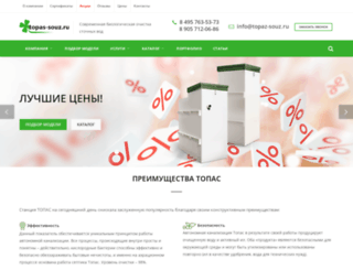 topas-souz.ru screenshot