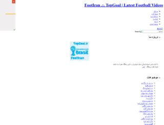 topgoal.ir screenshot