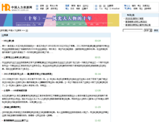 topic.hr.com.cn screenshot