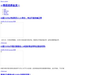 topik.com.cn screenshot