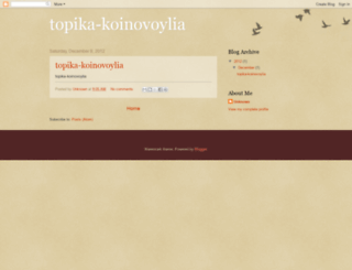 topika-koinovoylia.blogspot.com screenshot