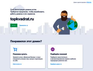 topkvadrat.ru screenshot