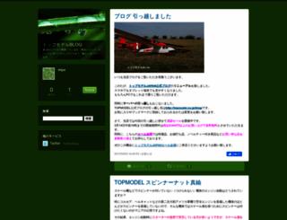 topmodel.typepad.jp screenshot