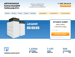 topolov.ru screenshot