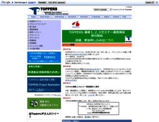toppers.jp screenshot