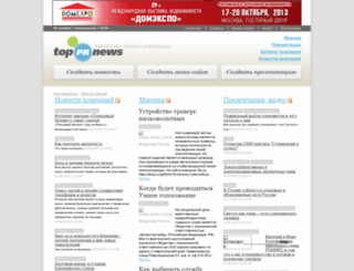 topprnews.ru screenshot