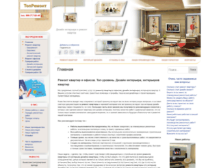 topremont.com.ua screenshot