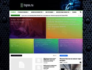 topse.ru screenshot