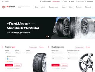 topshina.ru screenshot