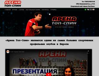 topspin-club.ru screenshot