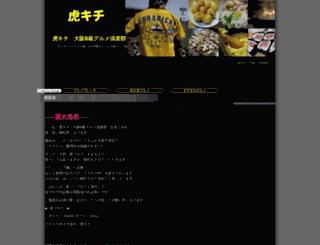 torakichi.info screenshot