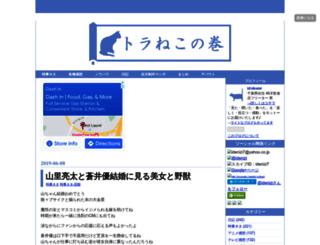 toraneko.hateblo.jp screenshot