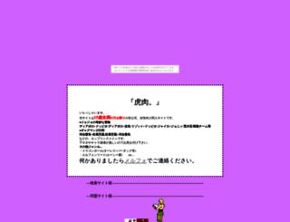 toraniku.doumeki.com screenshot