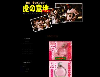 toranoiji2.jugem.jp screenshot