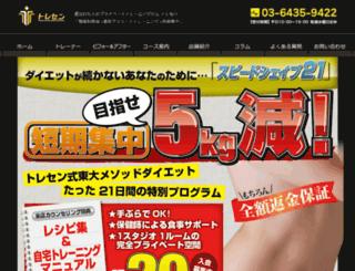 toresen.jp screenshot