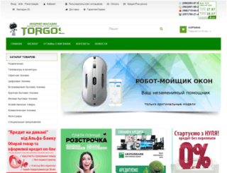 torgos.com.ua screenshot