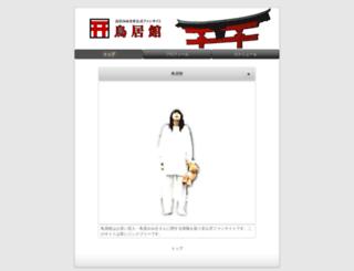torii-miyuki.com screenshot