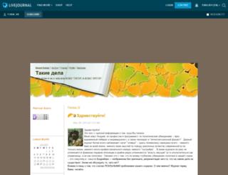 torin-kr.livejournal.com screenshot
