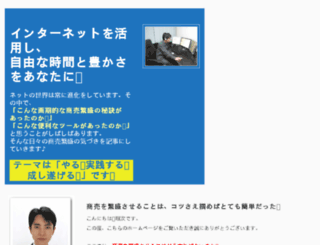 toritsugimanabu.com screenshot